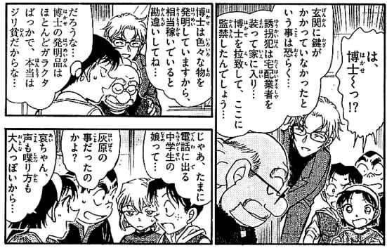 「名探偵コナン 純黒の悪夢」観た人(ネタバレ注意)
