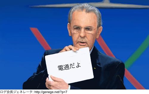 東京五輪の買収に関わったのは「D社」。国会でも電通の名前が出せない事態にネット騒然