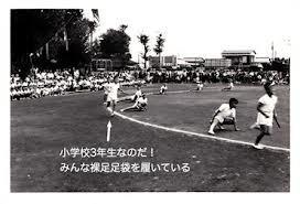 体育祭あるある
