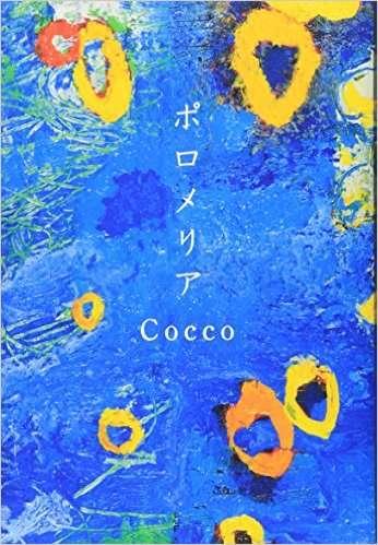 Coccoが好きな人!