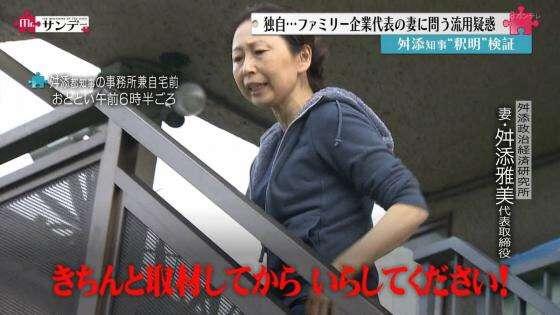舛添要一都知事謝罪の瞬間、妻はママ友たちと4650円セレブランチ
