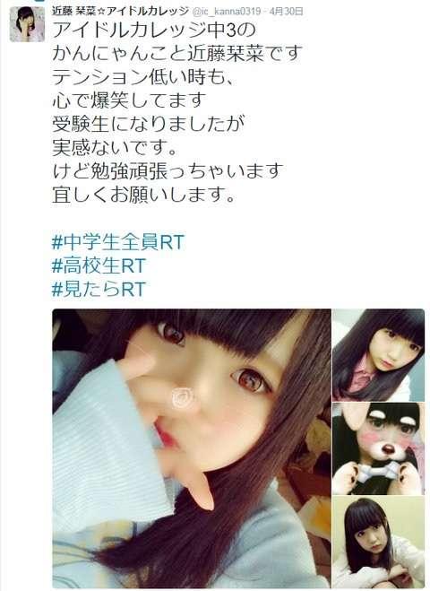 アイドルメンバー14歳がTwitterの裏アカウントで喫煙写真と投稿 それが発覚され契約解除