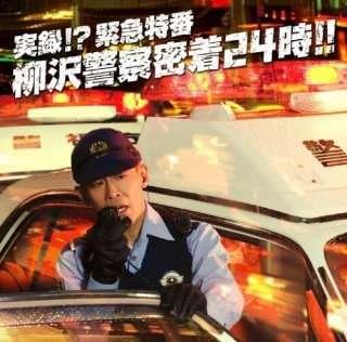 【実況&感想】日曜ファミリア・逮捕の瞬間!警察24時