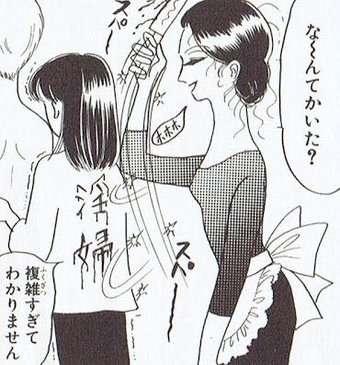 岡田あーみんについて語ろう