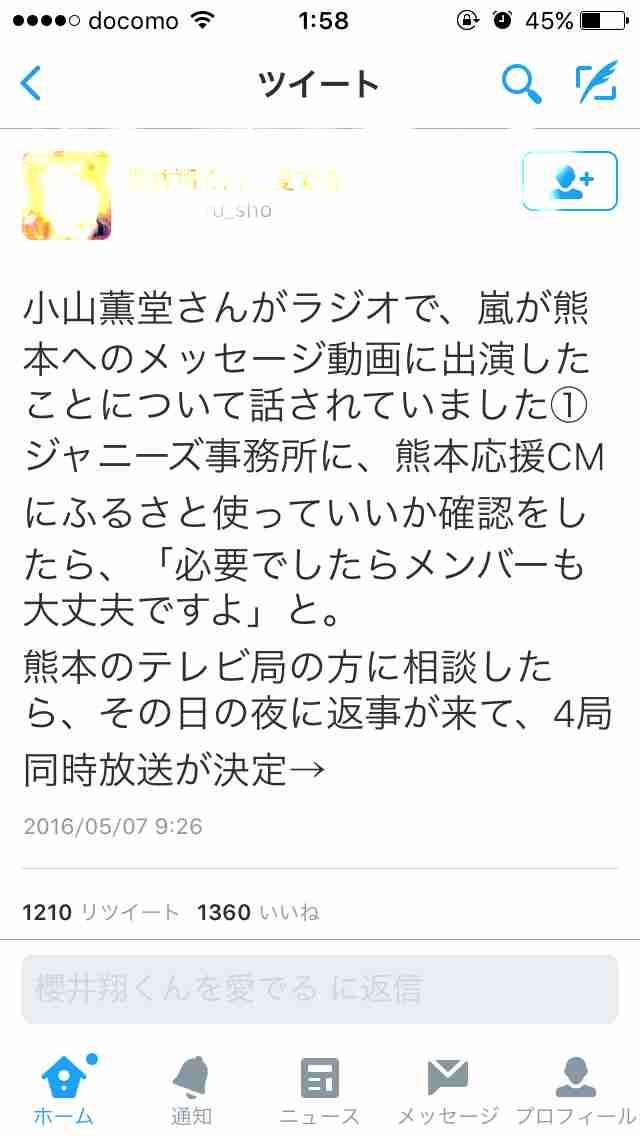 """嵐の""""熊本応援CM""""に込められたジャニーズ事務所の決意"""