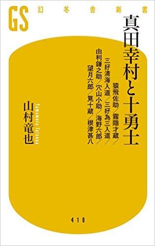 【実況・感想】真田丸(18)「上洛」