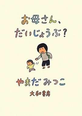 参考になった育児本