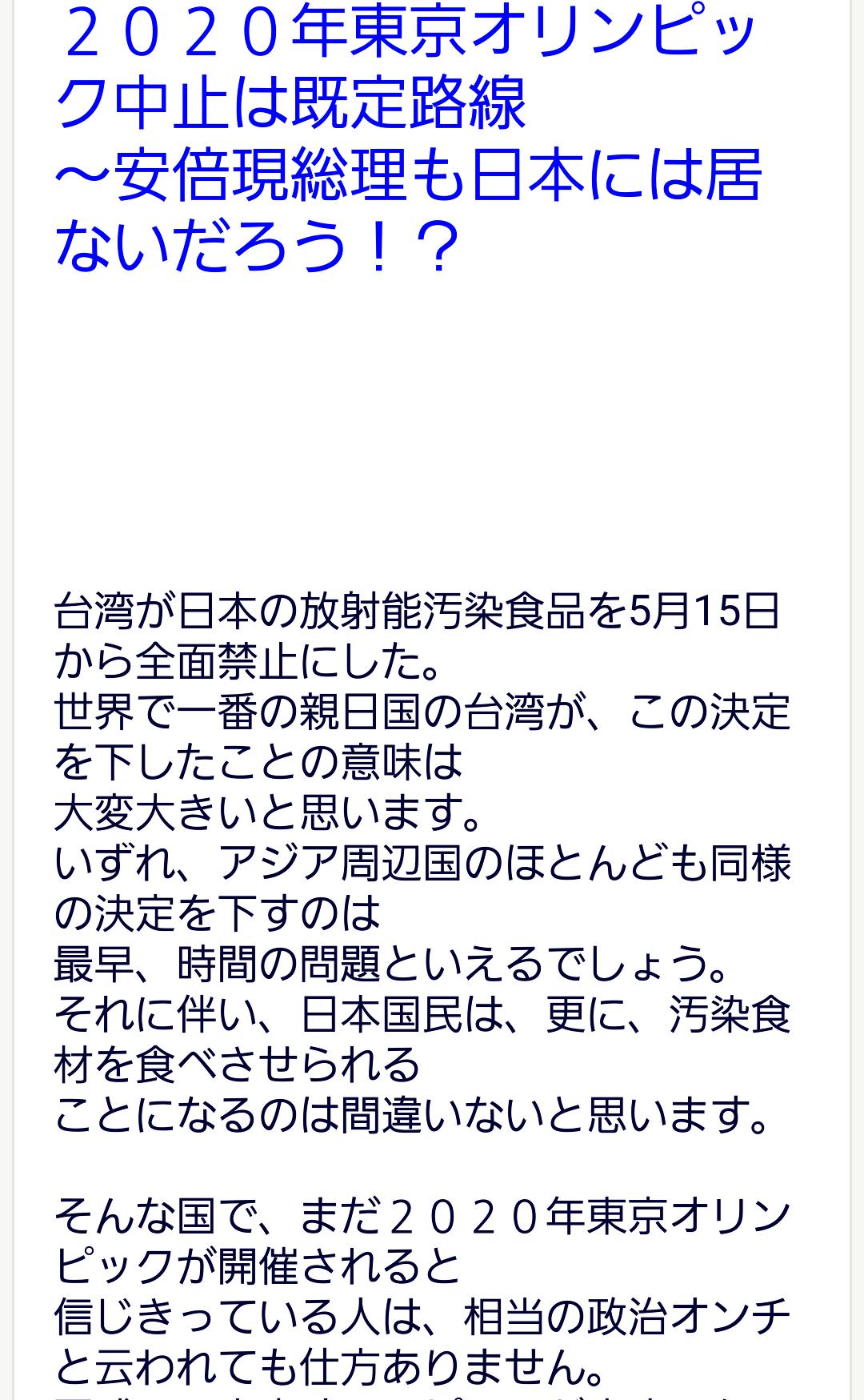 【東京五輪】招致で東京側が約1億6千万円支払いか 英紙報道 仏司法当局が国際陸連前会長捜査