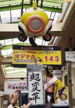 阪神ファンあるある