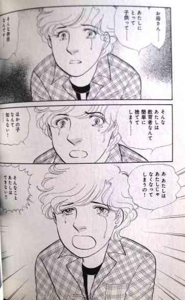 「生徒諸君!」の漫画を語りましょう