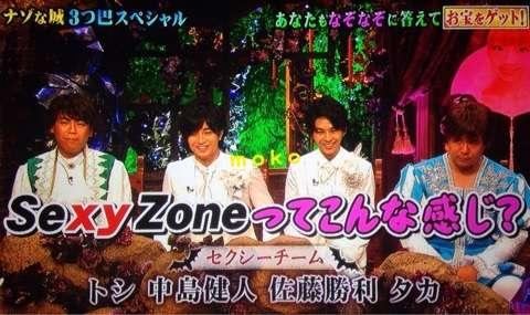 Sexy Zone 好きな人!!
