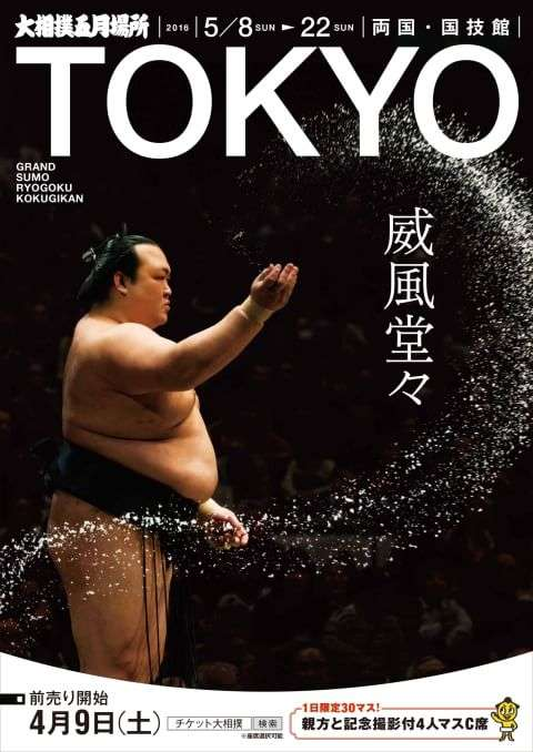 【大相撲夏場所】稀勢の里の初優勝を全力で応援するトピ!