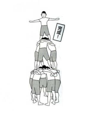 ケガない組み体操、教えて 大技でなくても見栄え