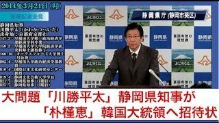 静岡県民の集い