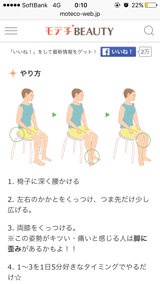 O脚改善した人〜!