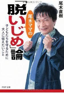 「酷すぎ!! 唖然です…」尾木ママ、NHKラジオ番組に激怒