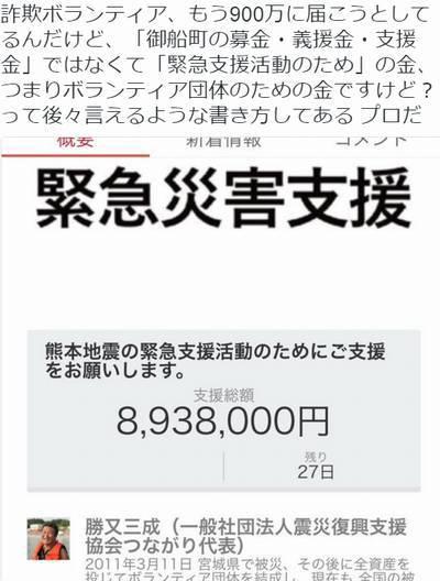 西野亮廣が売上一部寄付のチャリティーに疑問示す