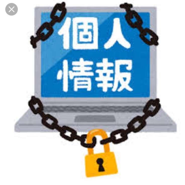個人情報保護のため、何かしてますか?