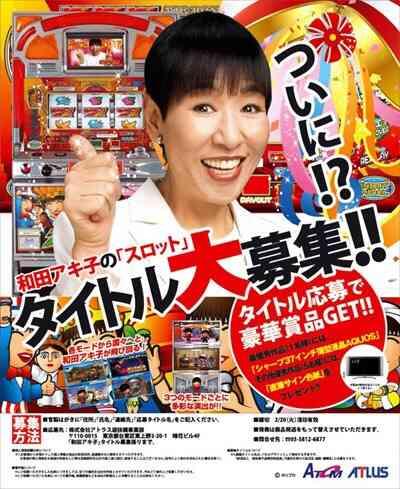 和田アキ子のラーメン店での横暴ぶり 出川哲朗が暴露