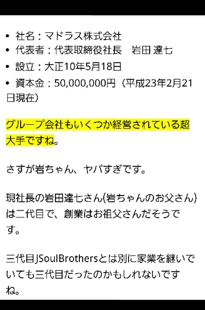 """高畑充希、EXILE岩田剛典から""""豪華差し入れ""""の連続に「王子だな」"""