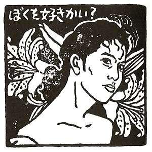 岡村靖幸を語ろう!!