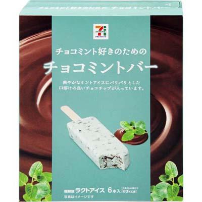チョコミントを語る!!