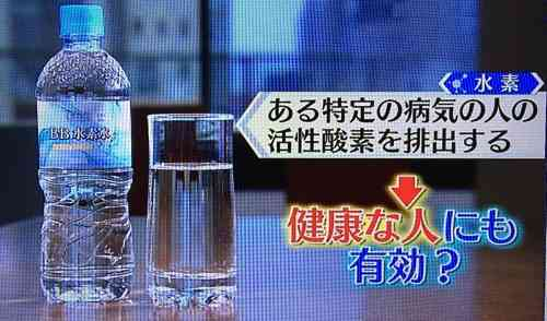水素水の効果あり・なし論争に大槻教授が参戦!語られた3つの真実とは?