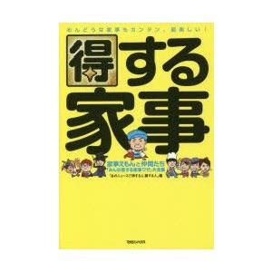 """""""家事えもん""""こと松橋周太呂、出版業界からオファー殺到…ギャラも数十万倍増"""