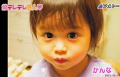 キンコン梶原雄太に第4子女児が誕生 早くも5人目計画「男-女-男-女 次は男かな?」