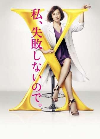 米倉涼子主演『ドクターX』、10月連ドラ第4弾「心機一転、新しい気持ちで」