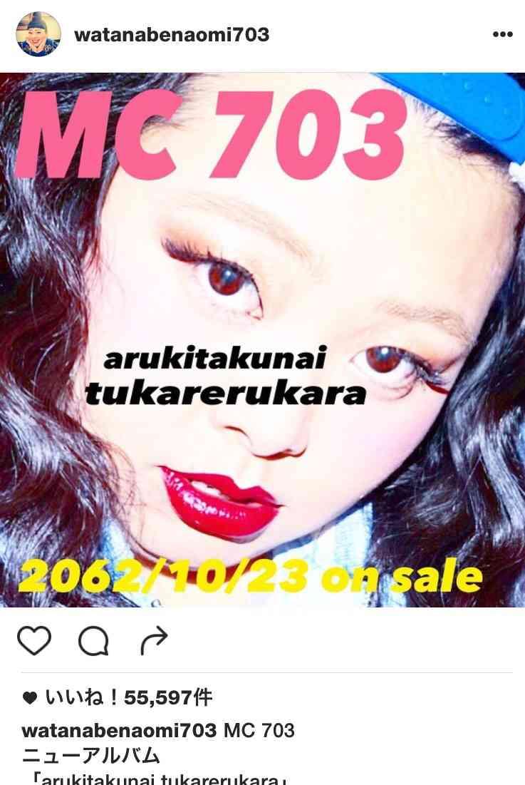 渡辺直美が新バンド結成?「売れる気しかしない」ビジュアルに反響「溶け込みすぎ」
