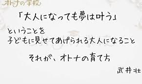 武井壮について語らないか?