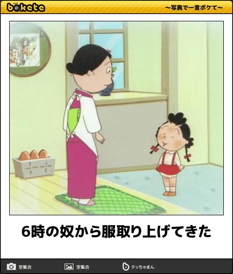 アニメ関連のボケて