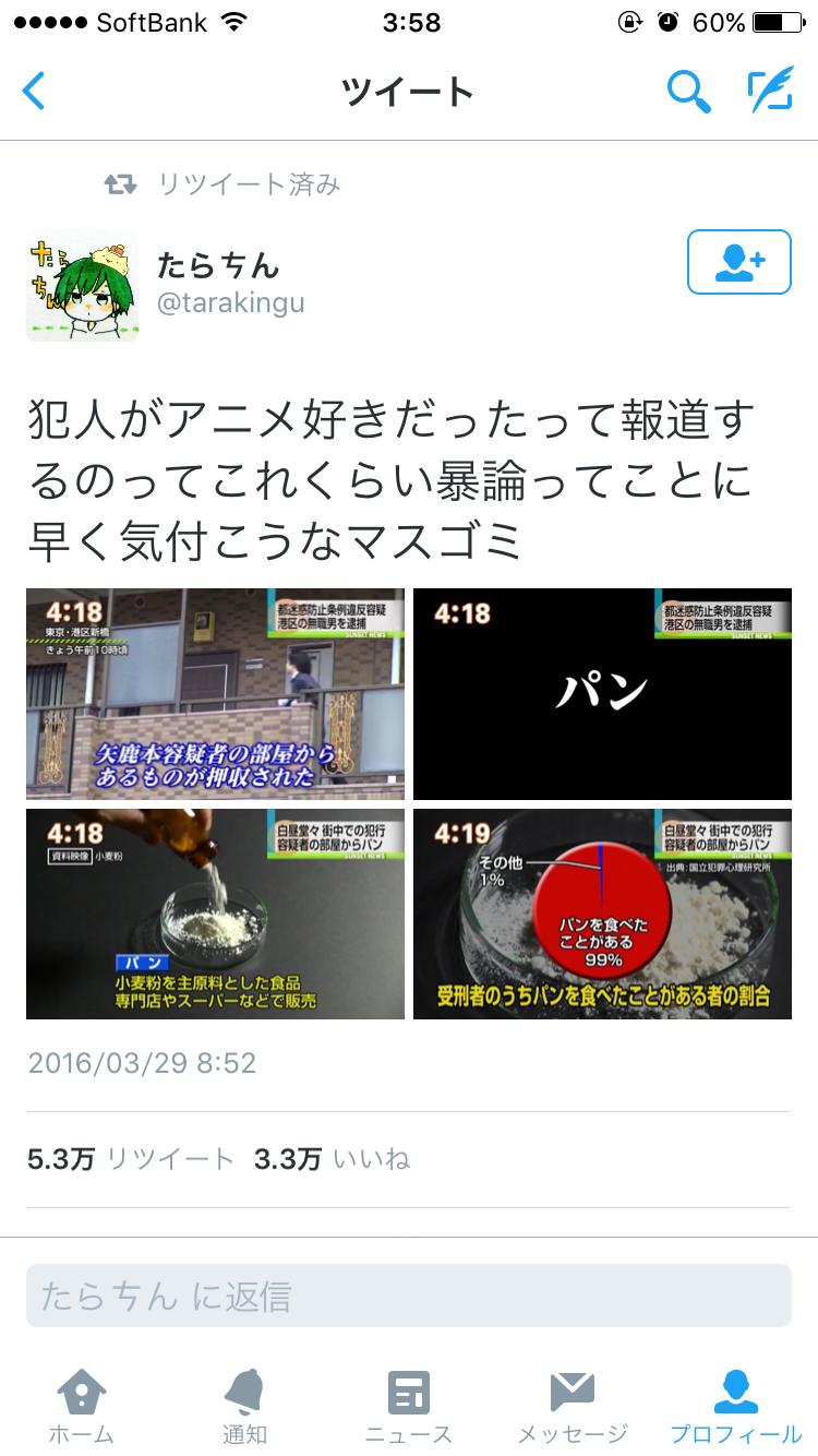 【釧路イオンモール殺傷】犯人の自宅でゲームソフト押収 事件をうかがわせる内容