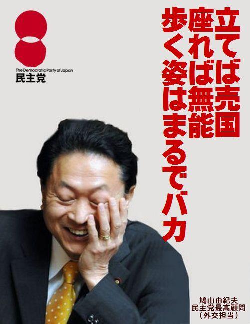 鳩山由紀夫元首相がAIIB顧問=中国、日米切り崩し狙う