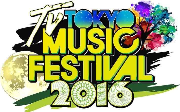 【実況&感想】テレ東音楽祭!2016夏