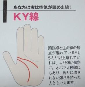KY(空気読めない)な人