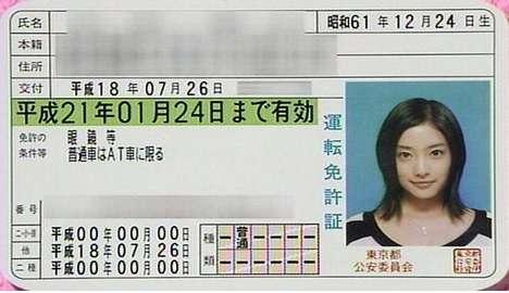 免許証の写真、好きですか?