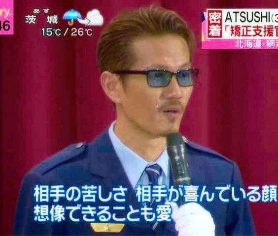 「EXILE」ATSUSHIが極秘の刑務所慰問に熱心な理由とは?