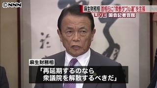 安倍首相「消費増税再延期」を正式表明