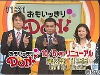 永井大、狙うは特売日! 賢妻・中越典子と「緊縮家計」奮闘中
