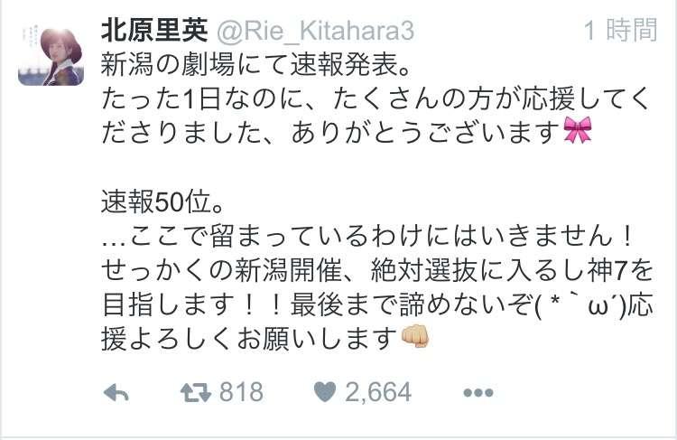 渡辺麻友1位、指原2位/選抜総選挙速報結果