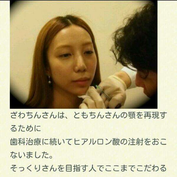 """ざわちん、「平愛梨」メイクを披露 自身の""""アモーレ""""は「いない…」"""