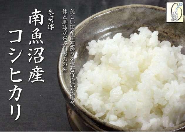 どこのお米買ってますか?