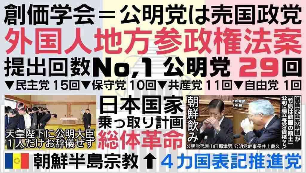 共産党・藤野保史政策委員長がNHKで「防衛費は人を殺す予算」発言