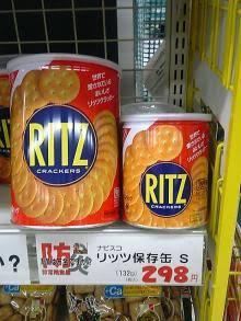 リッツやオレオ好きな方