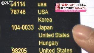 「イスラム国」が世界各国4000人以上の個人情報が書かれた名簿を公開し殺害呼びかけ…リストに日本人も