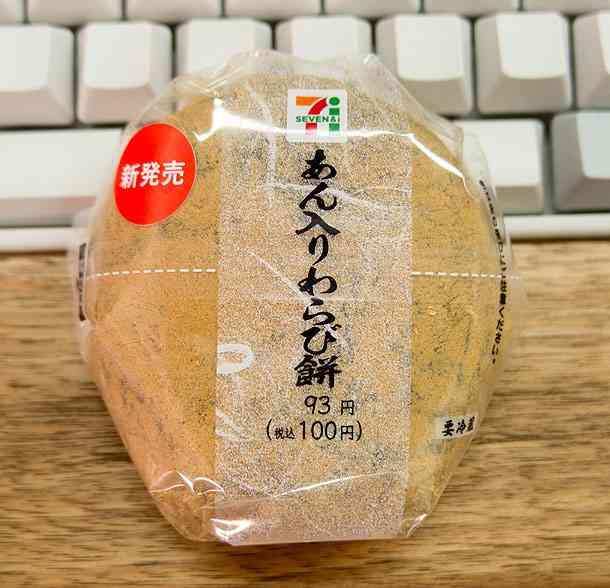わらび餅が好きです!