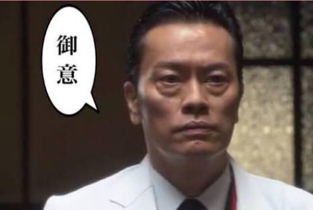 遠藤憲一さんについて語ろう