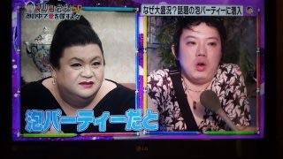 「マツコ会議」を見ている方〜!